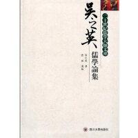 吴之英儒学论集