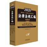 司法考试2020 2020国家统一法律职业资格考试法律法规汇编(便携本)第一卷