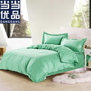 当当优品 200T纯棉斜纹双人被套 青绿色 200x230