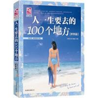 【二手书8成新】梦想之旅:人一生要去的100个地方 世界篇 《梦想之旅》编委会 北京联合出版公司