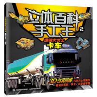 立体百科手工王2:运输大力士卡车 童趣出版有限公司 9787115297358