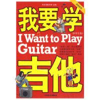 我要学吉他(中学生版)(附CD)【新华书店 选购无忧】