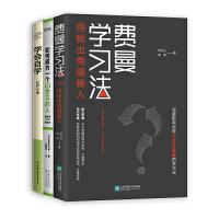 掌握方法,成为一个会学习的人3册套装(费曼学习法+如何成为一个会学习的人+学会自学)