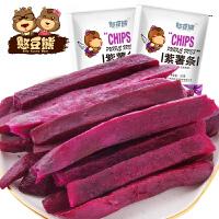 憨豆熊 紫薯干100g*2袋 香脆地瓜干番薯干紫薯条休闲零食