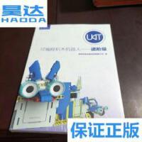 [二手旧书9成新]可编程积木机器人 进阶级? /深圳市优必选科技有?