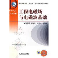 工程电磁场与电磁波基础 张惠娟 机械工业出版社 9787111273523 新华书店 正版保障