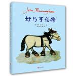好马亨伯特,[英] 约翰・伯宁罕(JohnBurningham)著,杨玲玲,彭懿,北京联合出版公司,978755026