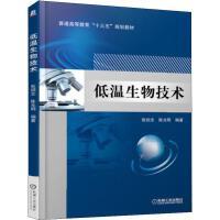 低温生物技术 机械工业出版社