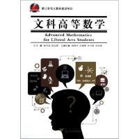 文科高等数学 孙方裕//陈志国 正版书籍