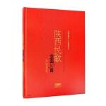 【XSM】陕西民歌金曲30首(五线谱版) 赵季平、冯健雪、黎琦著 上海音乐出版社9787552309232