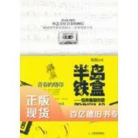 【二手旧书9成新】半岛铁盒:后青春期的歌驼驼天津教育出版社