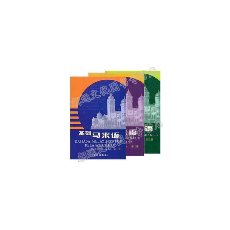 现货 基础马来语123 基础马来语第一册第二册第三册 全套三本 苏莹莹 赵月珍 外语教学与研究出版