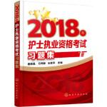 2018年护士执业资格考试习题集 崔景晶,方秀新,王跃平 化学工业出版社 9787122307637