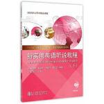 新实用英语听说教程(上),陈薇薇,北京交通大学出版社,9787512115972