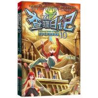 查理日记10 法老王的秘密神殿,西西弗斯,江苏文艺出版社,9787539988597