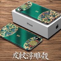 苹果X手机壳iphonexr皮纹浮雕iphone8plus中国风xmax防摔xsmax套7p个性6s潮牌iphonex潮