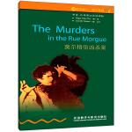 书虫・牛津英汉双语读物:莫尔格街凶杀案(2级上 适合初二、初三年级)