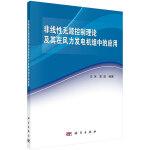 【按需印刷】-非线性无源控制理论及其在风力发电机组中的应用