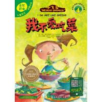儿童英语自然拼读故事绘本(4)我不爱吃菜