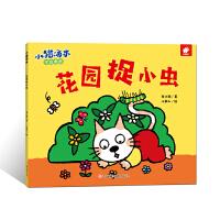 小猫汤米-花园捉小虫