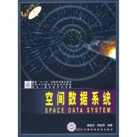 【二手书8成新】空间数据系统 潭维炽,顾莹琦 中国科学技术出版社
