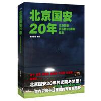 【正版二手书9成新左右】北京国安20年 新京报社 北京联合出版公司