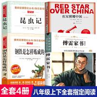 八年级课外阅读上册下册必读名著全套4册 红星照耀中国昆虫记原著原版 傅雷家书钢铁是怎样炼成的正版 初中生经典书目课外书