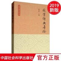 国学经典导论 中国社会科学出版社