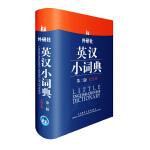 外研社英汉小词典(第二版)(大字本)