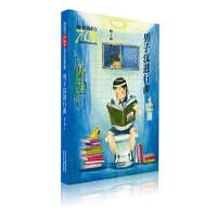 新中国成立70周年儿童文学经典作品集 男子汉进行曲