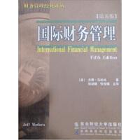 【正版二手书9成新左右】国际财务管理(第5版 东北财经大学出版社