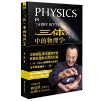 三体中的物理学 工科科普读物 科学与自然 畅销科普读物 科学与自然 站在高维看三体 刘慈欣亲笔作序 教辅教材