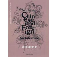 【正版二手书9成新左右】中外建筑史 娄宇 武汉理工大学出版社