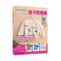 宝宝毛衣格子图案集 张翠 依可爱 9787538163476