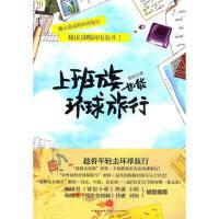 【旧书二手书9成新】上班族也能环球旅行 曹银贞 9787508630724 中信出版社