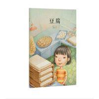"""""""中国基因""""郝广才作品 豆腐 用常见的中国符号 深入传统文化精髓 读小库3-6岁 豆腐单本"""