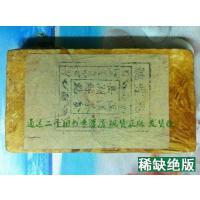 【二手九成新】云南普洱茶-亿兆丰号砖茶(一块)羊皮纸包装不详不详
