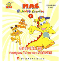 迈克启蒙英语 故事系列2(5本书、1张CD、1张DVD)软件