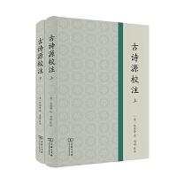 古诗源校注(全2册)