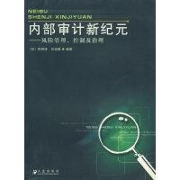 内部审计新纪元:风险管理、控制及治理