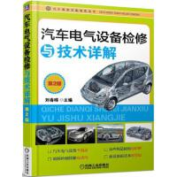 CBS-汽车电气设备检修与技术详解 第2版:汽车维修技能修炼丛书 机械工业出版社 9787111500124