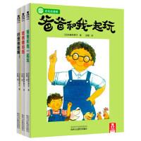 乐乐趣官方正版 好玩的爸爸系列(全3册) 爸爸和我一起玩-爸爸做的饭-好想爸爸啊