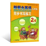 新概念英语青少版 同步书写练习2A-授权正版新概念英语辅导书,同步提高,词汇、句型、语法练习尽在其中
