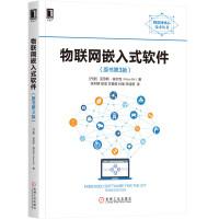 物联网嵌入式软件(原书第3版)