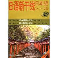 日语新干线33(含磁带两盘)