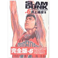 [现货]日文原版 灌篮高手 SLAM DUNK 完全版   6