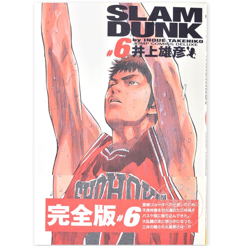 现货 日版 灌篮高手 SLAM DUNK 完全版 6 SLAM DUNK 完全版 6
