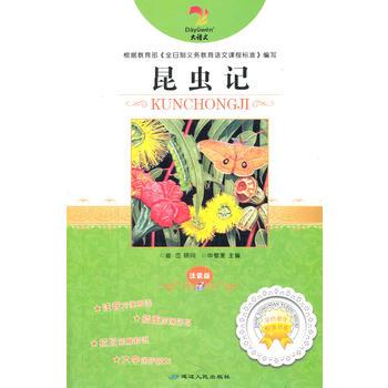 金色童年悦读书系:昆虫记 9787544910323