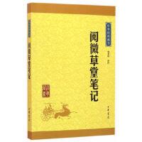 阅微草堂笔记(中华经典藏书 升级版) 韩希明 中华书局 9787101115482