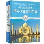 英语书籍每天读点英文系列世界文化常识全集中文翻译英文书英语小故事大全英语故事书高中英双语书双语读物英语小说中英文对照读